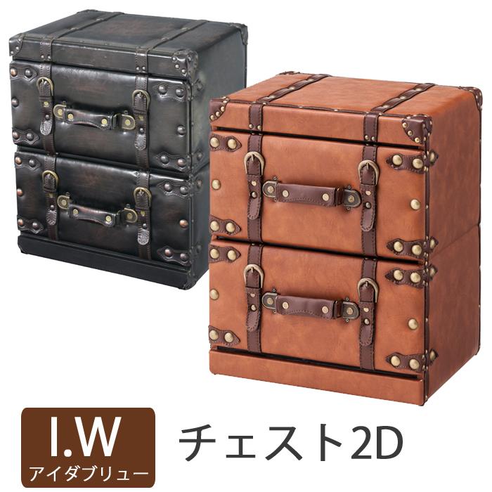 アイダブリュー IWシリーズトランク 収納ボックス 2段チェスト 2色展開IW-872(ダークブラウン)IW-272(ブラウン)※北海道・九州地区では別途送料500円かかります。