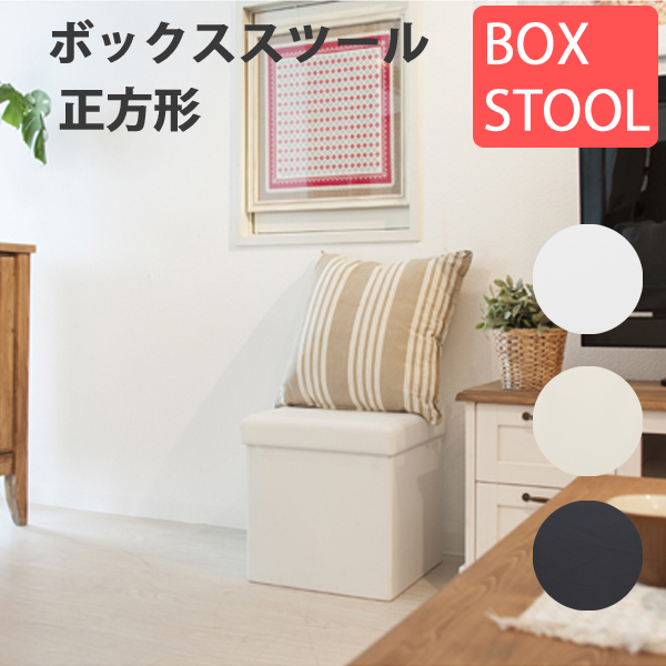 Outstanding By Orders More Than Box Stool Square Lfs 811Be Bk Wh Stool Chair Chair Ottoman Beige Black White Storing Box Stool Storing Leather Stool Bench Box Cjindustries Chair Design For Home Cjindustriesco