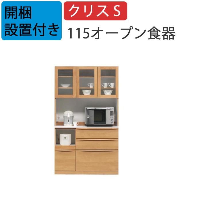 【開梱設置いたします】堀田ウッディダイニングボード クリスS 115 115食器棚 (ナチュラル/ウォールナット) キッチン 小物 台所 収納 オープン食器※代引き不可。