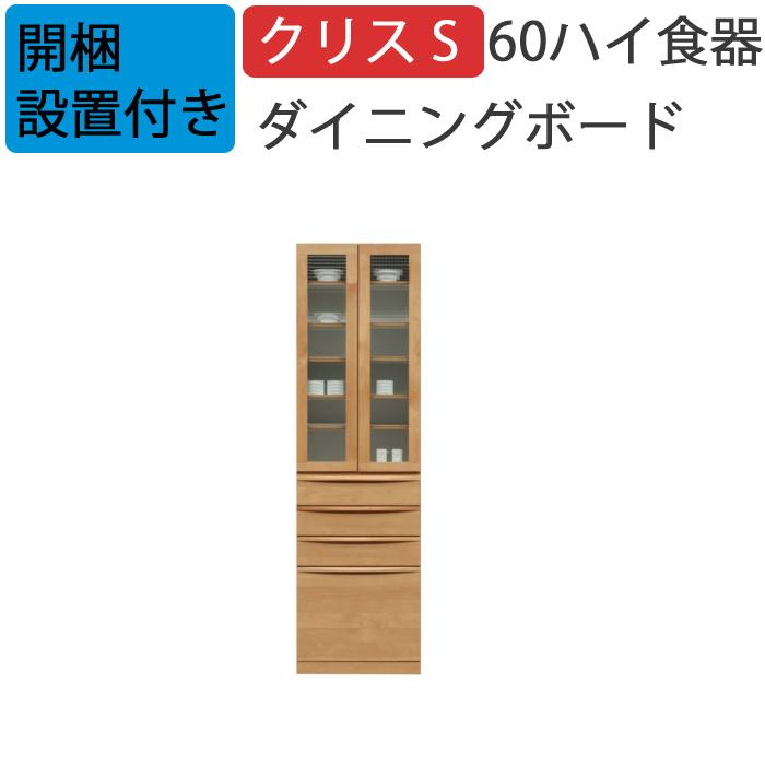 【開梱設置いたします】堀田ウッディダイニングボード クリスS 60 60ハイ食器棚 (ナチュラル/ウォールナット) 食器棚 キッチン 小物 台所 収納※代引き不可。