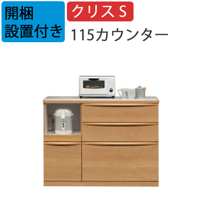 【開梱設置いたします】堀田ウッディダイニングボード クリスS 115 115カウンター(ナチュラル/ウォールナット) キッチン 小物 台所 収納※代引き不可。※注意!!ご注文後2週間です。