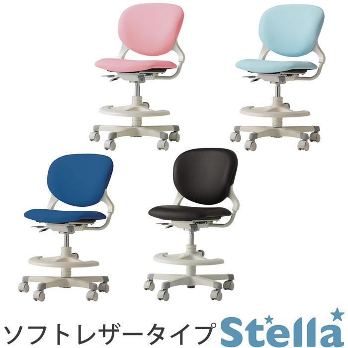 【送料無料】オカムラ 回転チェア Stella ステラ8620AX テクノキッズチェア8620AX-PB51(ライトブルー)/ 8620AX-PB52(ピンク)8620AX-PB54(ネイビーブルー)/8620AX-PB55(ブラック)ステラチェア