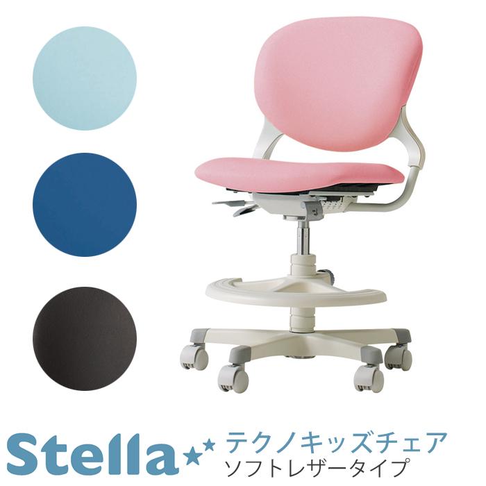 【送料無料】2018年モデルオカムラ 回転チェア Stella ステラ 8620AX テクノキッズチェア8620AX-PB51(ライトブルー)8620AX-PB52(ピンク)8620AX-PB54(ネイビーブルー)8620AX-PB55(ブラック)