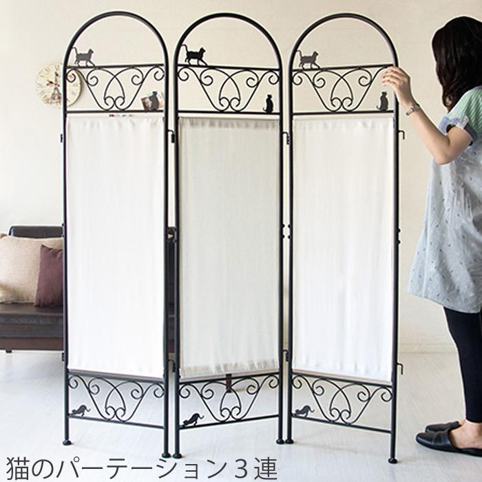 ※6月上旬以降です。【送料無料】ミヤタケ 黒猫シリーズ Cat Furniture猫のパーテーション(3連) 間切り リビング 部屋 インテリア おしゃれSK-2828