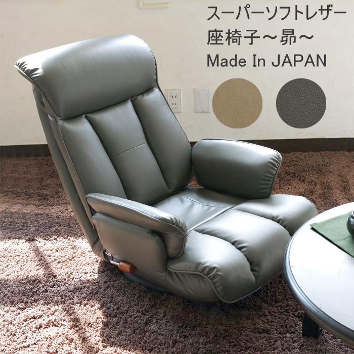 【送料無料】ミヤタケ 座椅子 回転 スーパーソフトレザー 昴 YS-1394 椅子キャメル 741442 ダークグレー 741374レバー式 13段 リクライニング 日本製 360度回転 合成皮革 完成品 レザー ハイバック 肘掛け