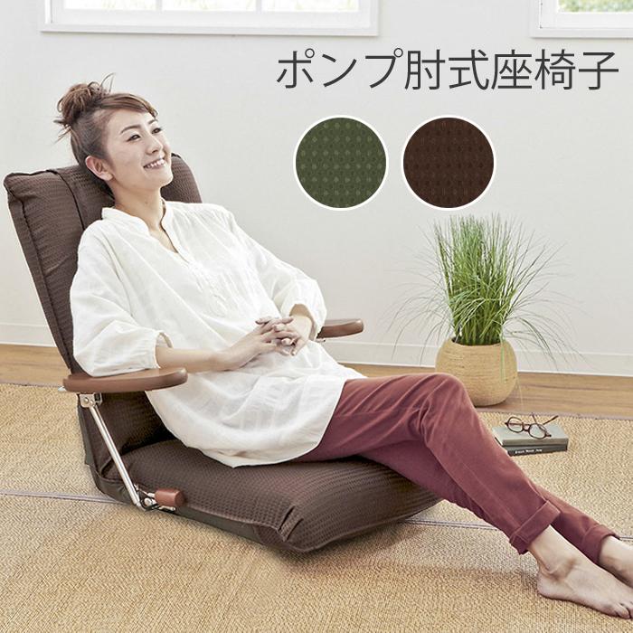 ミヤタケ 座椅子 日本製 リクライニングポンプ肘式座椅子 UGUISU(うぐいす) YS-1075D 椅子13段階背リクライニング機能 ポンプ式アーム 完成品グリーン 761921 ブラウン 762058