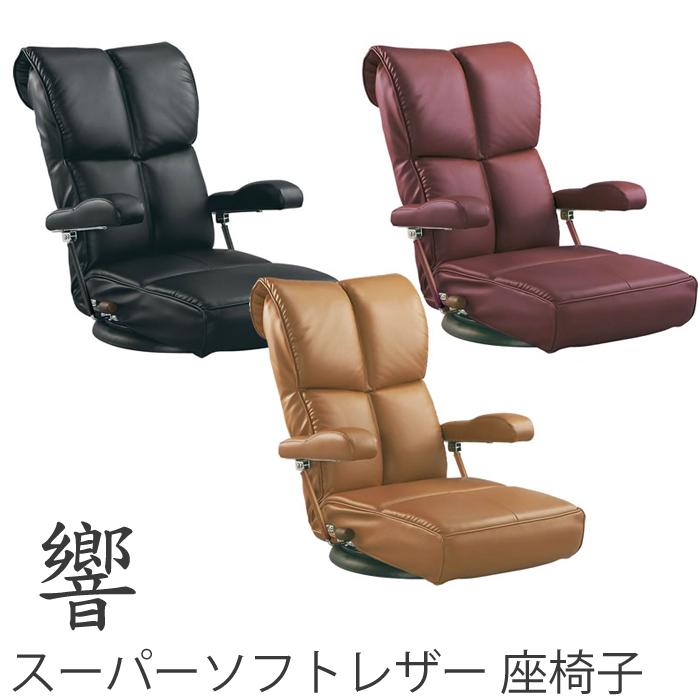 【送料無料】ミヤタケ 日本製 ハイエンド座椅子スーパーソフトレザー座椅子 〈響〉YS-C1367HR 和室 くつろぎ 肘付 ハイバック 13段階 リクライニング 360度 回転 785958ブラック 785880ブラウン786092ワインレッド