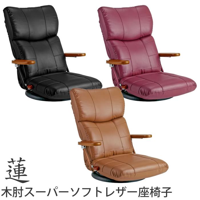 ※BR/WIN色9月中旬、BK色9月上旬以降です。【送料無料】ミヤタケ 日本製座椅子木肘スーパーソフトレザー座椅子 〈蓮〉 YS-C1364786399ブラック 786252ブラウン786184ワインレッド