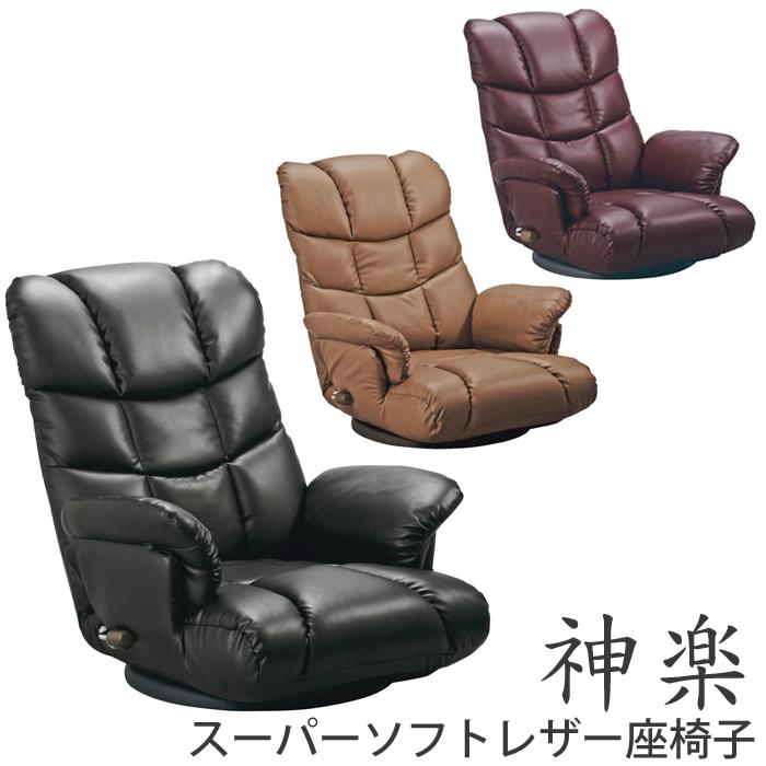 ※9月上旬以降です。【送料無料】ミヤタケ 日本製座椅子スーパーソフトレザー座椅子 〈神楽〉かぐら YS-1393839996ブラック 839859ブラウン 839781ワイン