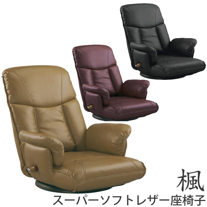 ※9月中旬以降です。【送料無料】ミヤタケ 日本製スーパーソフトレザー座椅子 〈楓〉 YS-1392A573296ブラック・573159ブラウン・899686ワインレッド