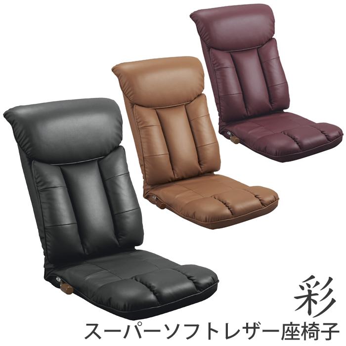 ※1月下旬以降です。【送料無料】ミヤタケ 日本製 スーパーソフトレザー座椅子 -彩- YS-1310ブラック817598ブラウン817451ワインレッド817383