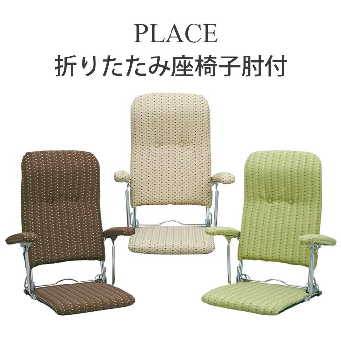 【クーポン配布中】※BR/GR色は1月下旬以降です。【送料無料】ミヤタケ 日本製 折りたたみ座椅子YS-1046 肘付き座椅子ブラウン540755ベージュ540861グリーン540922