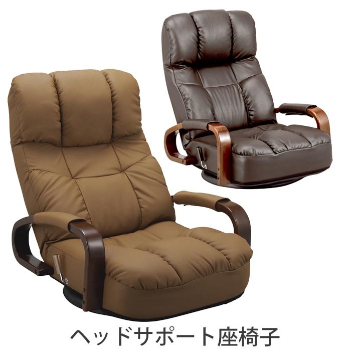【送料無料】ミヤタケ YS-S1495ヘッドサポート座椅子ダークブラウン816454ブラウン7816553
