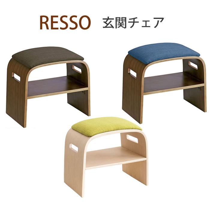 【クーポン配布中】【送料無料】BCW-500 玄関チェア 『RESSO(レッソ)』 インテリア性◎曲げ木玄関チェア玄関チェア 背もたれなし 椅子 イス スツール チェア 玄関 エントランスチェア 収納北海道・九州地区へのお届けは送料500円かかります。