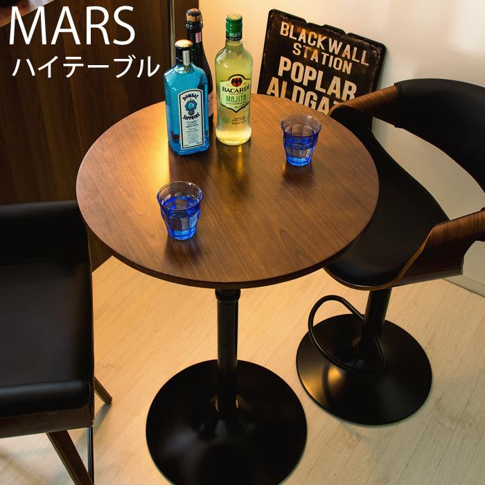 【クーポン配布中】※2月上旬以降です。KNT-J1062 ハイテーブル MARS マルス バーやカフェ使いに シックなブラック脚のラウンドハイテーブル ハイテーブル バーテーブル ハイスツール北海道・九州地区へのお届けは送料500円かかります。