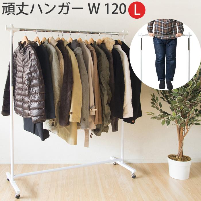 【クーポン配布中】※1月中旬以降です。【送料無料】ミヤタケ 頑丈ハンガーW120 HSG-432L幅120cm ハンガー スチール製 キャスター付き 洋服 収納 オフィス 家庭