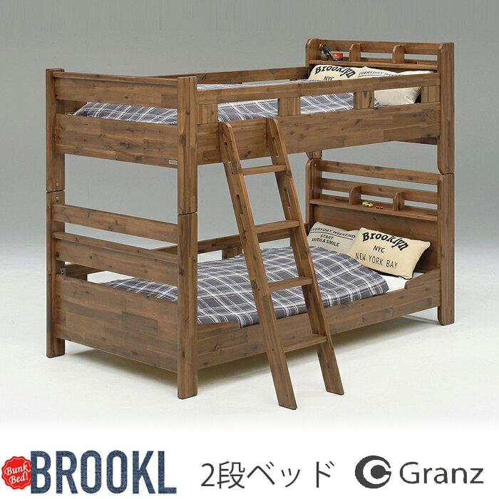 ●5月中旬以降のお届け Granz グランツ 2段ベッドブルックル BROOKL ブラウン すのこタイプ コンセント付き キャビネットタイプ組みかえ シングルベッド