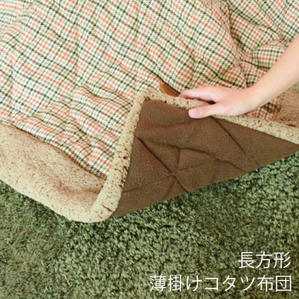 【送料無料】KOTATSU COLLECTION コタツ薄掛けコタツ布団 ガンクラブチェックKK-128 長方形190x230cmガンクラブチェックの女性的テキスタイル