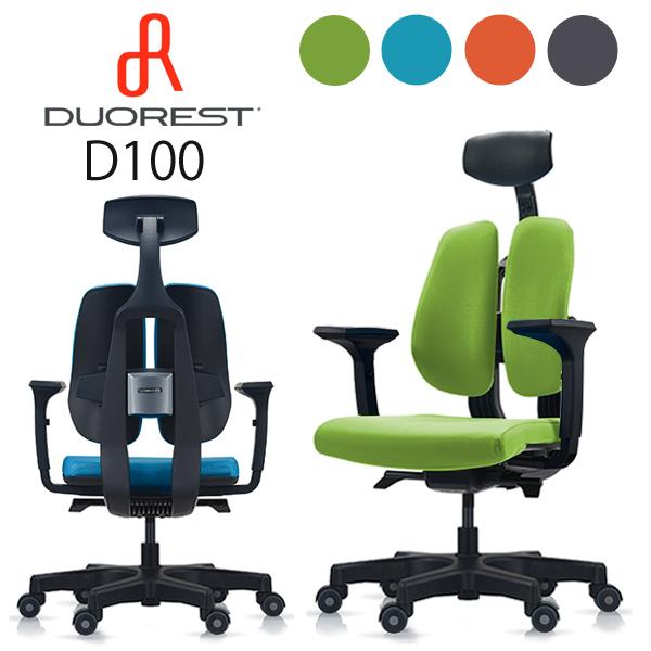 【送料無料】デュオレスト DUOREST Dシリーズ D100グレー ブルー グリーン オレンジデスクチェア オフィスチェア ビジネスチェア 高機能チェア パソコンチェア ロッキングチェア 人間工学