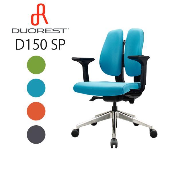 【送料無料】デュオレスト DUOREST Dシリーズ D150SPグレー ブルー グリーン オレンジデスクチェア オフィスチェア ビジネスチェア 高機能チェア パソコンチェア ロッキングチェア 人間工学