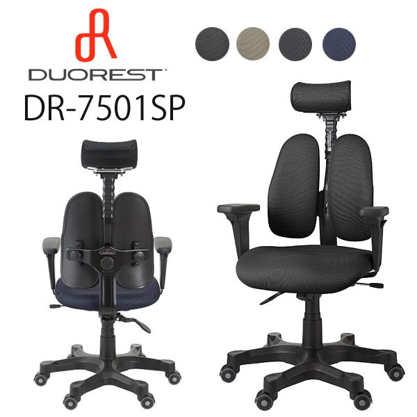 【送料無料】【メーカー直送】デュオレスト LEADERシリーズ DR-7501SPメッシュブラック メッシュブラウン ニットグレー ニットブルー オフィスチェア パソコンチェア デスクチェア 書斎椅子 PCチェア OAチェア 高機能チェア