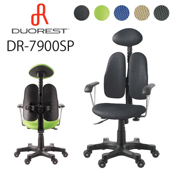 【送料無料】【メーカー直送】デュオレスト DUOREST DUO LADYシリーズ DR7900SPPU ブラック グリーン布地 ブルー ブラウン ブラック高機能チェア オフィスチェア パソコンチェア デスクチェア 書斎椅子 PCチェア OAチェア