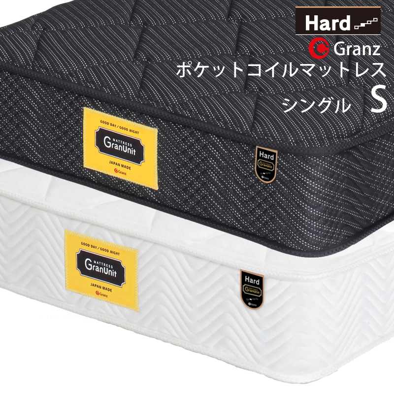 グランツ グランユニットシリーズ Hard S シングルサイズ マットレス 寝具 ポケットコイル かため 防ダニ加工 抗菌・防臭加工 日本製 スプリング数 616 交互配列 ホワイト ブラック玄関先までのお届けです。