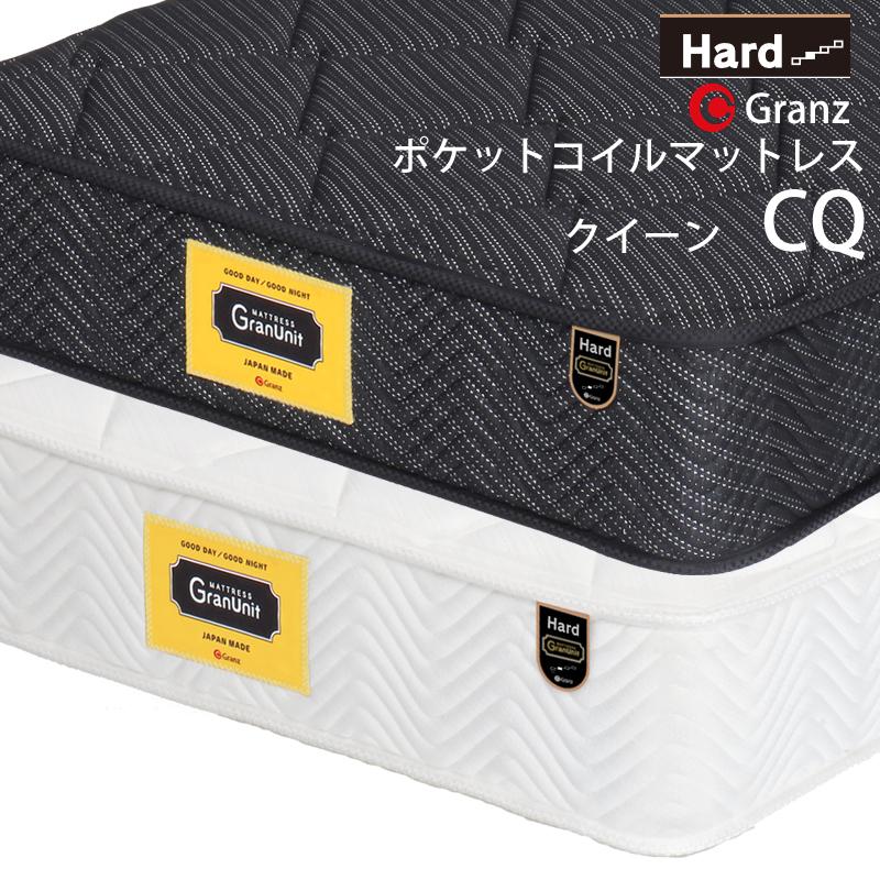 グランツ グランユニットシリーズ Hard CQ クイーンサイズ マットレス 2枚組 寝具 ポケットコイル かため 防ダニ加工 抗菌・防臭加工 日本製 スプリング数 1008 交互配列 ホワイト ブラック玄関先までのお届けです。
