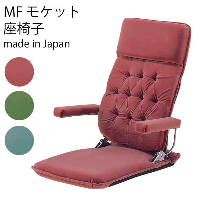 【送料無料】MFモケット 日本製 リクライニング職人の手で厳選され、つくられた高級品座椅子 椅子アクリル 肘はねあげ式 ギヤ式背3段階リクライニング機能