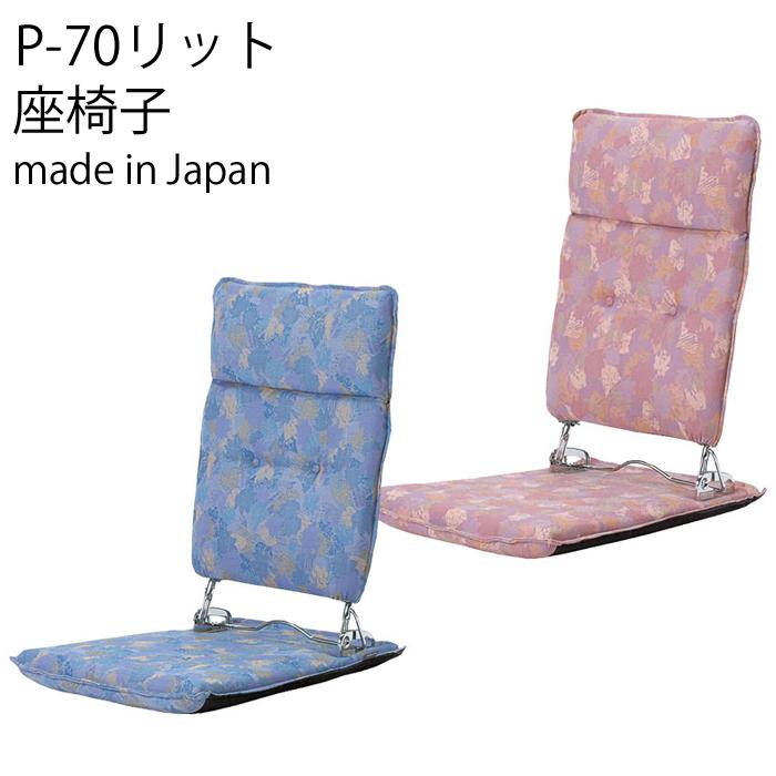 お手頃価格 【送料無料】P-70リット 日本製 座椅子 リクライニング職人の手で厳選され、つくられた高級品座椅子 椅子ポリエステル 日本製 ギヤ式背3段階リクライニング機能, フェスティバルプラザPLUS:d57349d9 --- phcontabil.com.br