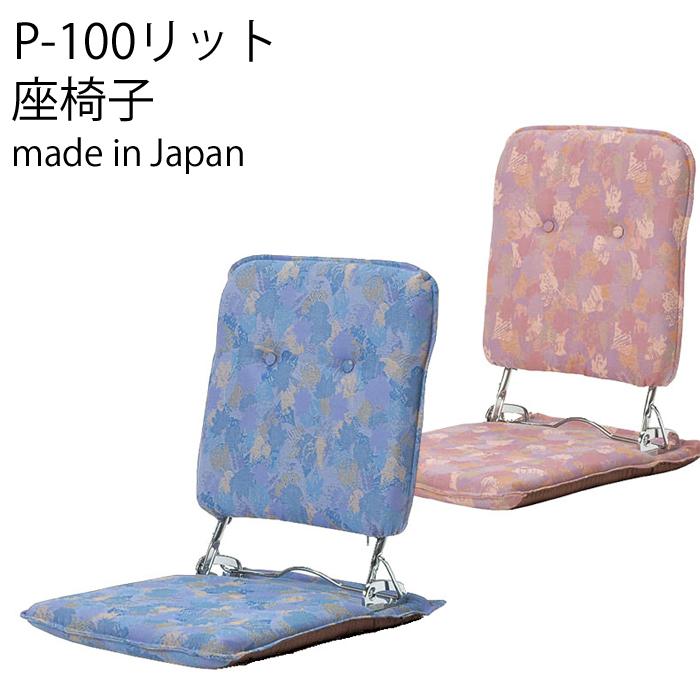 【送料無料】P-100リット 日本製 リクライニング職人の手で厳選され、つくられた高級品座椅子 椅子ポリエステル ギヤ式背3段階リクライニング機能