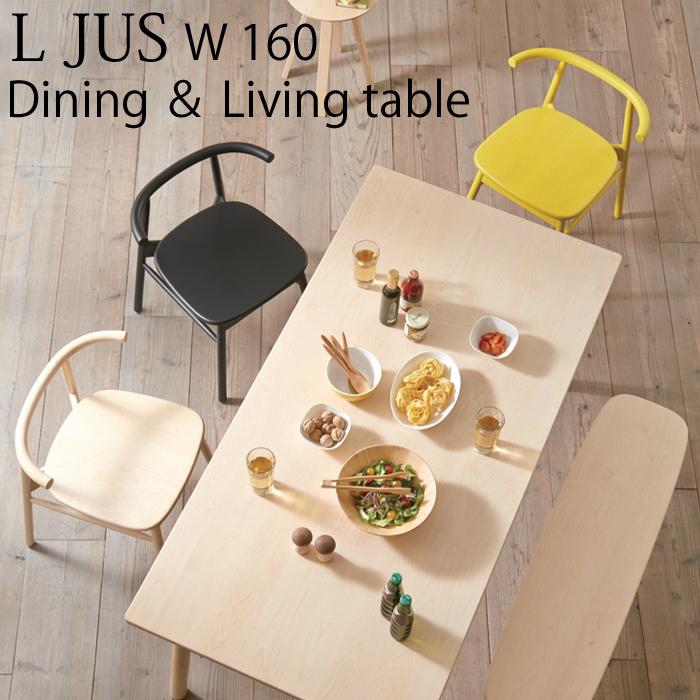 【送料無料】DLT-リュース160 テーブル LJUS温かさと柔らかい印象を与える丸みを帯びた北欧感ダイニングテーブル