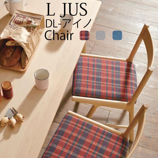 【送料無料】DL-アイノ LJUS 椅子温かさと柔らかい印象を与える丸みを帯びた北欧感ダイニング イス チェア 張地:PVCレザーオプションでシートカバーあります。
