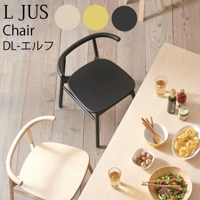 【送料無料】DL-エルフ LJUS 椅子温かさと柔らかい印象を与える丸みを帯びた北欧感ダイニング イス チェア 木製 北欧 おしゃれ