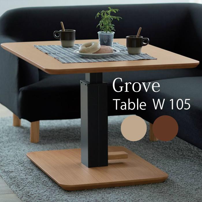 【送料無料】Grove LDT-105テーブル テーブルLDT-グローブ105リビングテーブル ダイニングテーブル センターテーブル 上下昇降機能付き 昇降テーブル
