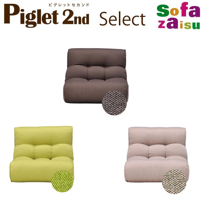 【送料無料】Piglet2ndピグレットセカンド セレクト ソファー 座椅子ベージュ/チョコブラウン/フレッシュグリーン