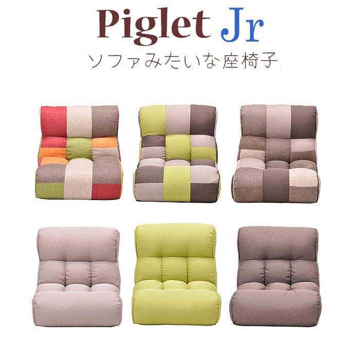 【送料無料】Piglet Jr ピグレットジュニア ソファー 座椅子マルチ/フォレスト/トーン/ベージュ/フレッシュグリーン/コーヒーブラウン