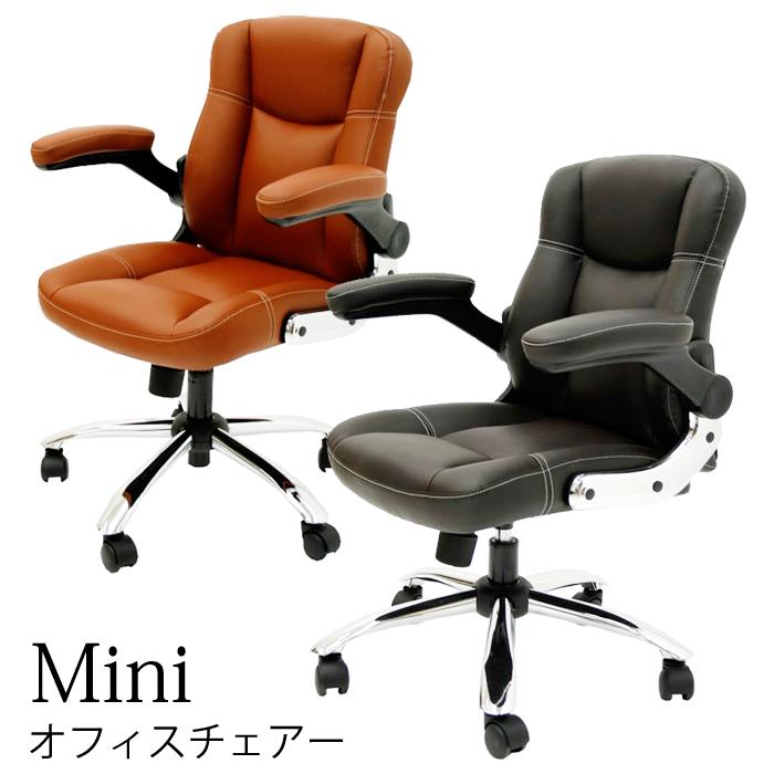 【送料無料】オフィスチェアー mini 42-557/42-558コンパクトチェア ミニ ヤマソロ