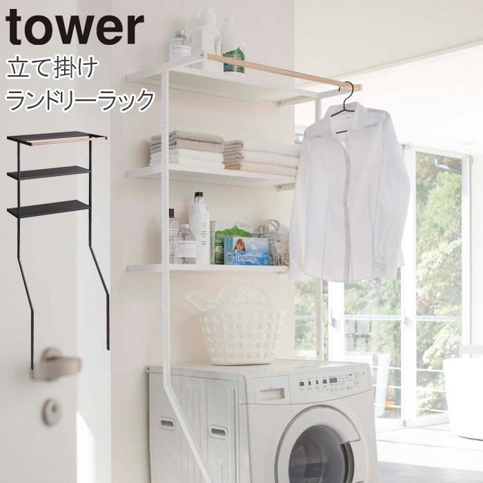 YAMAZAKI タワー 立て掛けランドリーラックランドリーラック 立て掛け ラック 洗濯機 洗面所 お風呂場 浴室 バスルーム 収納 バス用品 生活雑貨 生活用品 おしゃれ ホワイト02482 ブラック 02483
