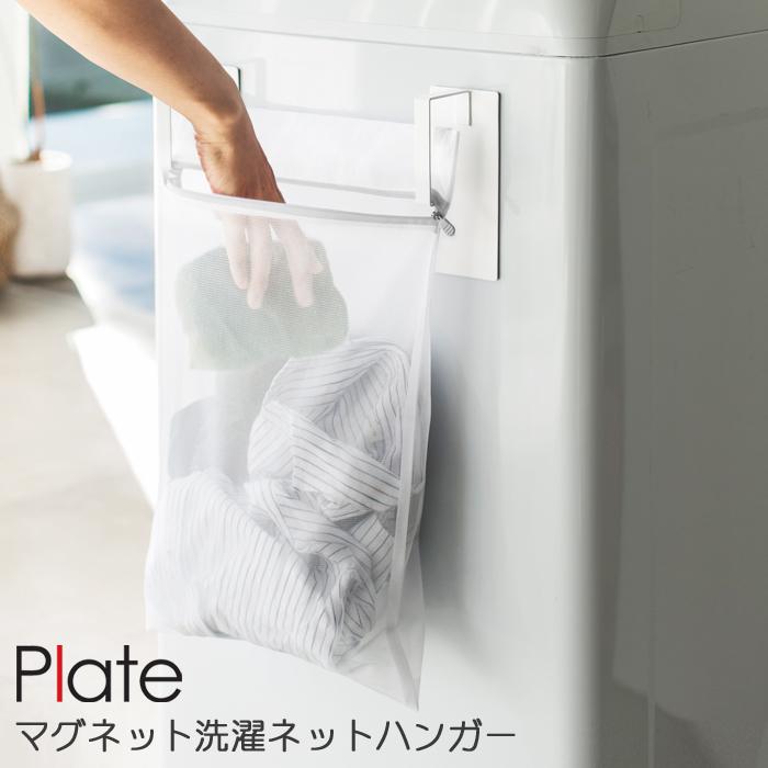 洗濯ネットを引っ掛けて洗濯物をその場で仕分け YAMAZAKI プレート マグネット洗濯ネットハンガー ファッション通販 洗濯機横収納 マグネット 洗濯 収納 アイデア おしゃれ ホワイト 無料サンプルOK 雑貨 洗濯グッズ 03584 磁石 便利 省スペース