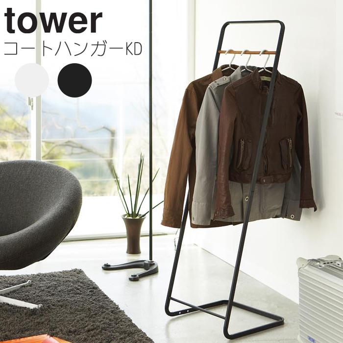 【一部地域を除き送料無料】YAMAZAKI TowerシリーズCoat hanger KD TowerコートハンガーKD タワー07671/ホワイト 07672/ブラック