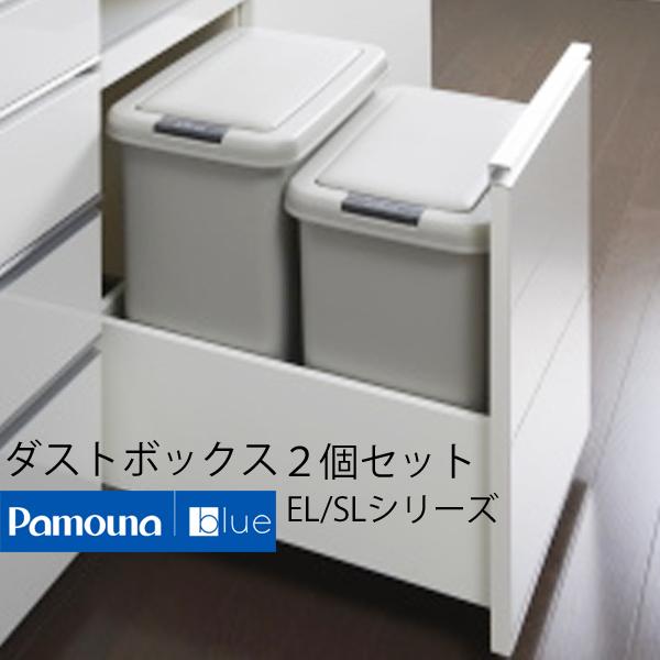 【送料無料】パモウナブルー(Pamouna blue) EL/SLシリーズダストボックス ゴミ箱 2個(しき板付) XA-26-2T キッチン※奥行45cmタイプ(EL L/R-S・SL L/R-S)には、取付できません。