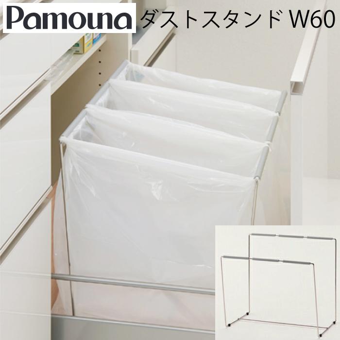 Pamouna パモウナ オプション ダストスタンド ZD-63 食器棚 食器 収納 ダストスタンド ゴミ箱 ゴミ袋 キッチン【送料無料】