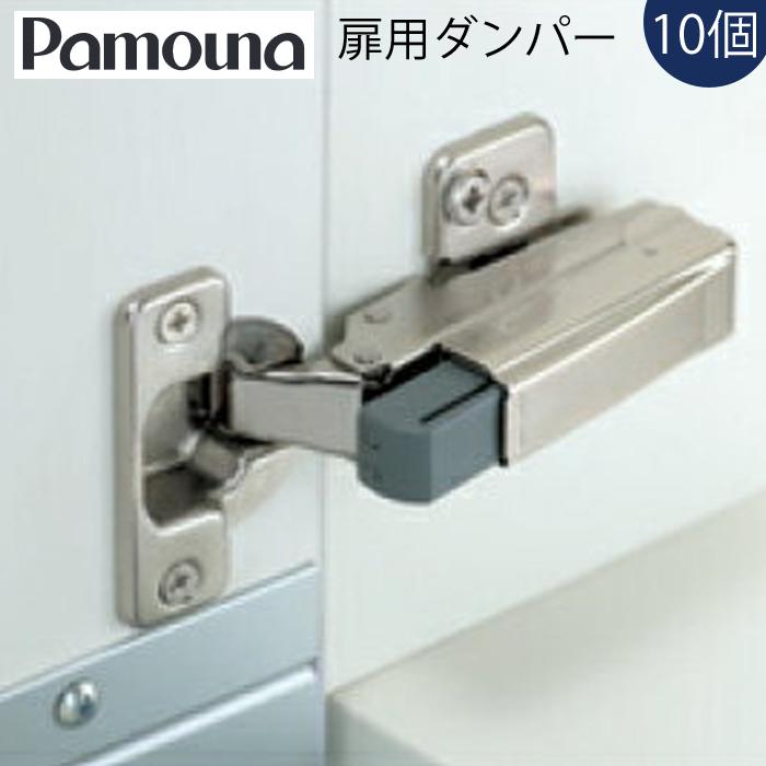 Pamouna パモウナ パモウナ食器棚専用オプション 扉用ダンパー XV-10 食器棚 食器 収納 扉用ダンパー XV-1 食器棚 食器 10個入り キッチン【送料無料】パモウナ製品専用オプションとなります。