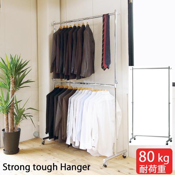 【送料無料】ストロングタフハンガーKGH-800 頑丈ハンガー 全体耐荷重 80kg 業務用でも幅955×奥行500×高さ1220~2020cm高さ調節機能付き 壊れない ゆがまない