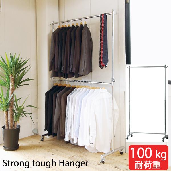 【送料無料】ストロングタフハンガーKGH-1000 頑丈ハンガー 全体耐荷重 100kg 業務用でも幅1155×奥行500×高さ1220~2020cm高さ調節機能付き 壊れない ゆがまない
