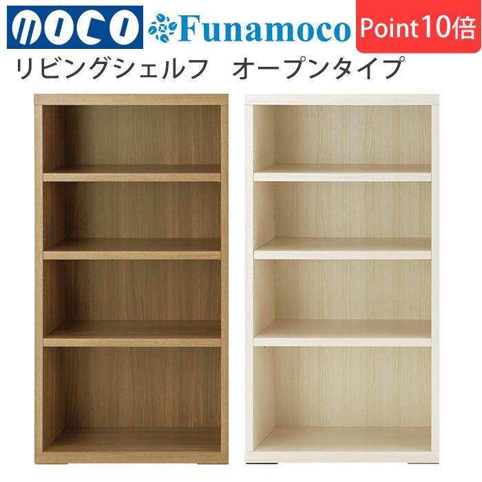【開梱設置送料無料】フナモコ(Funamoco) リビングシェルフ オープンタイプ リビング 本 収納 木製LFD-60:リアルウォールナットLFS-60:ホワイトウッド
