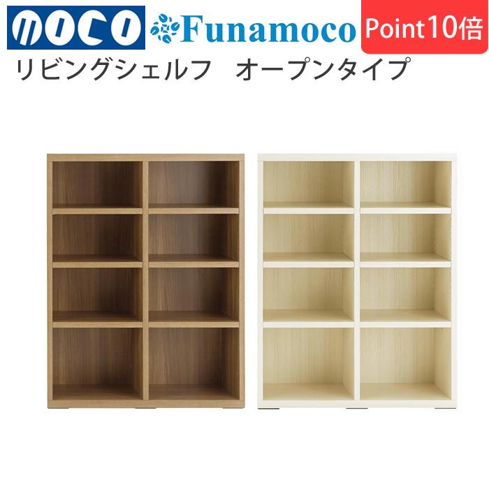 【開梱設置送料無料】フナモコ(Funamoco) リビングシェルフ オープンタイプ リビング 本 収納 木製LFD-90:リアルウォールナットLFS-90:ホワイトウッド