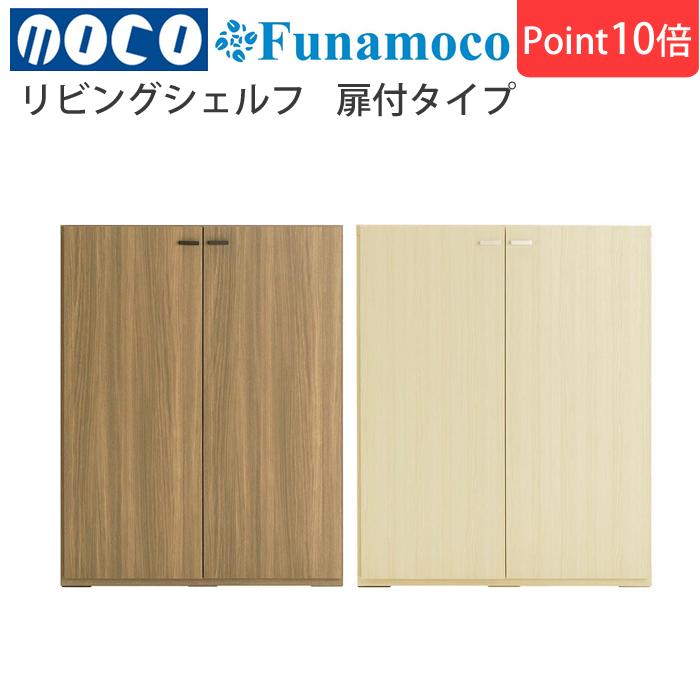 【開梱設置送料無料】 フナモコ(Funamoco) リビングシェルフ オープンタイプ リビング 収納 木製KFD-90:リアルウォールナットKFS-90:ホワイトウッド