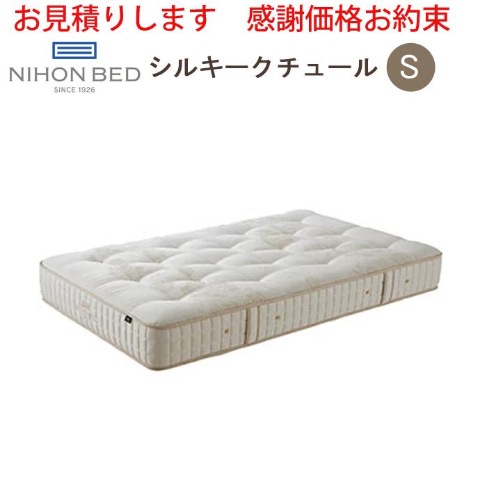 【お見積もり商品に付き、価格はお問い合わせ下さい】日本ベッド S シルキークチュールマットレス 11262シングルサイズ【代引き不可商品となります】※搬入経路を必ずご確認ください。